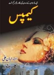Campus Novel By Amjad Javed Download Pdf