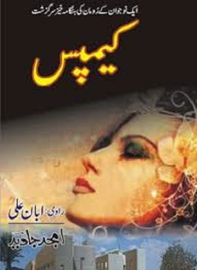 Campus Novel By Amjad Javed Download Pdf