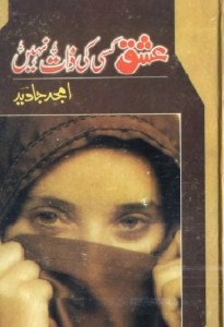 Ishq Kisi Ki Zaat Nahin Novel By Amjad Javed Pdf