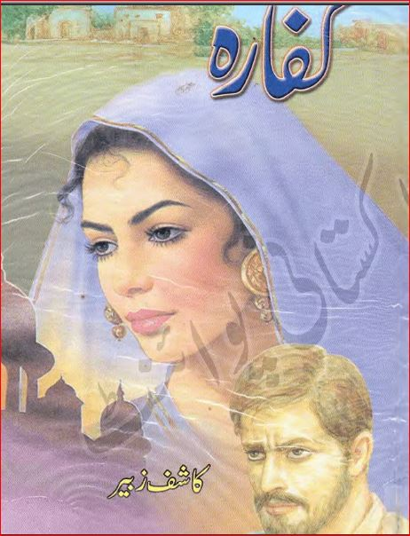 Kafara Novel By Kashif Zubair Pdf Download Free