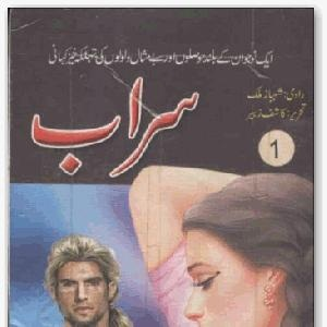 Sarab Novel By Kashif Zubair Pdf Download