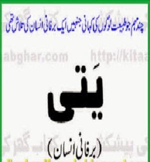 Yeti Novel By Kashif Zubair Pdf Download Free