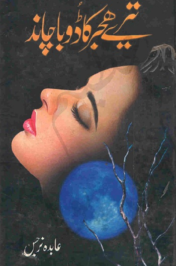Tere Hijar Ka Dooba Chand By Abida Narjis Download