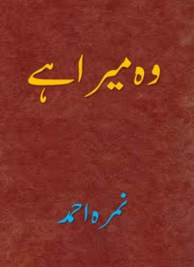 Wo Mera Hai Novel By Nimra Ahmed Pdf Download