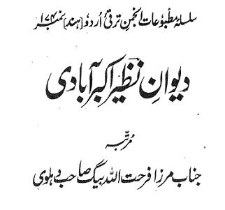 Deewan e Nazeer Akbarabadi Free Pdf Download