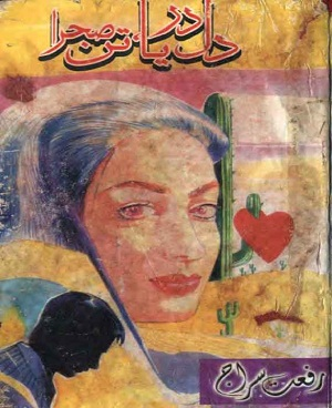 Dil Darya Tan Sehra By Riffat Siraj Free Pdf Download
