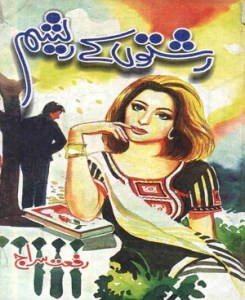Rishton Kay Resham By Riffat Siraj Free Download
