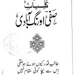 Kuliyaat e Safi Aurangabadi Free Pdf Download
