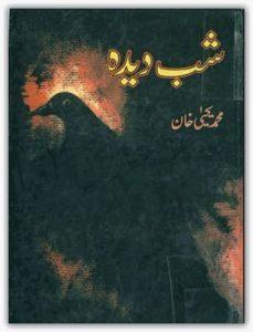 Shab Deeda By Baba Muhammad Yahya Khan Pdf Download