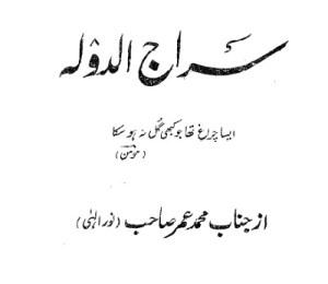 Siraj Ud Daulah By Muhammad Umar Pdf Download