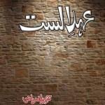 Ehd e Alast Novel By Tanzeela Riaz Pdf Download