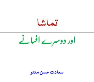 Tamasha By Saadat Hasan Manto Pdf Download
