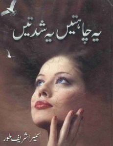 Ye Chahatain Ye Shiddatain Complete Novel Download