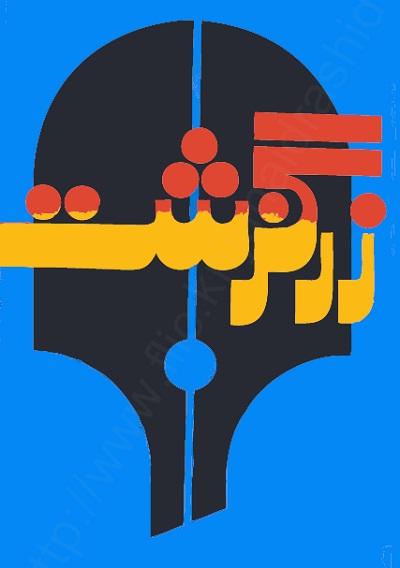 Zarguzasht By Mushtaq Ahmad Yousufi Pdf
