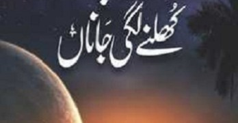 Band Quba Khulne Lagi Janan Novel Pdf Download