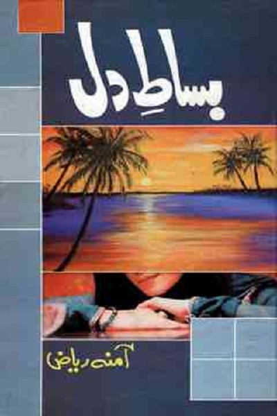 Bisat e Dil Novel By Amna Riaz Pdf Download Free