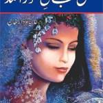 Ishq Jaan e Toor Aamad Novel Pdf Free Download