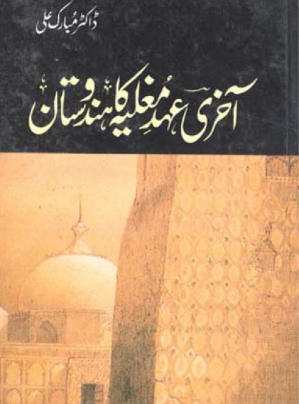 Akhri Ahd e Mughlia Ka Hindustan By Mubarak Ali Pdf