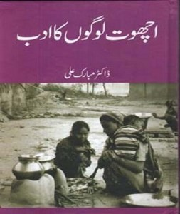 Achoot Logon Ka Adab By Dr Mubarak Ali Download Pdf