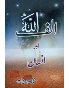 Alif Allah Aur Insan By Qaisra Hayat Pdf Download Free