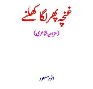 Anwar Masood Poetry Books Pdf