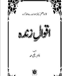 Aqwal e Zinda Quaid Ke Farmoodat By Dr Rafique Ahmad Pdf