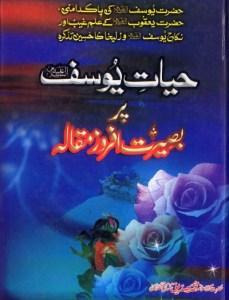 Hayat e Yousaf A.S By Muhammad Siddique Multani Pdf
