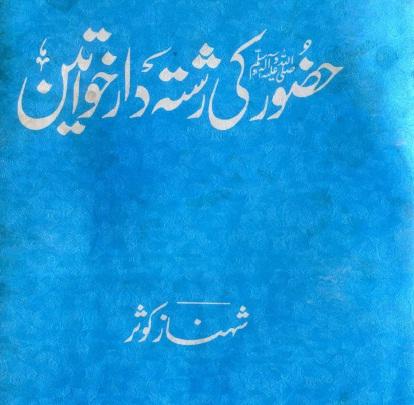 Hazoor Ki Rishtadar Khawateen Download Pdf Free