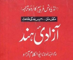 India Wins Freedom Urdu By Abul Kalam Azad Pdf