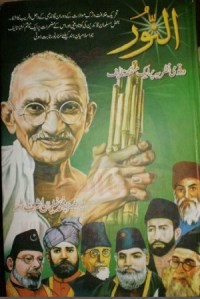 Al Noor By Prof Syed Suleman Ashraf Download Pdf