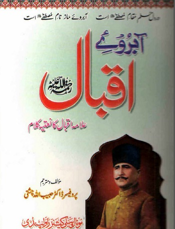 Abroo e Iqbal By Prof Habibullah Chishti Pdf Download