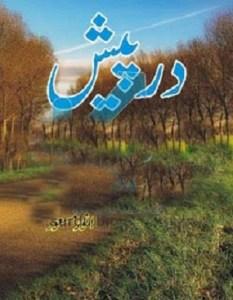 Darpesh Pdf By Anwar Masood Download Free