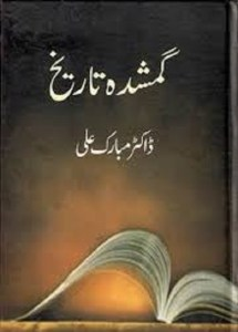 Gumshuda Tareekh By Dr Mubarak Ali Pdf Download