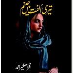 Teri Ulfat Mein Sanam Novel Pdf Download Free