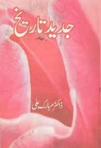 Jadeed Tareekh By Dr Mubarak Ali Download Pdf