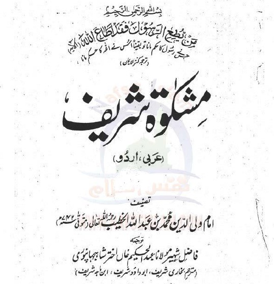 Mishkat Al Masabih Urdu Complete Pdf Download Free