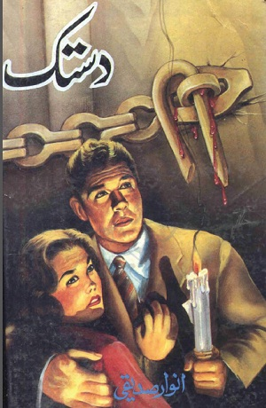 Dastak by Anwar Siddiqui Novel Download