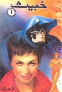 Khabees Novel Complete By Anwar Siddiqui Download Pdf