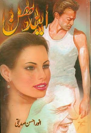 Endhan Novel By Anwar Ahsan Siddiqui Download Pdf