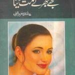Mujhay Bikharnay Mat Dena Novel By Ayesha Sehar Murtaza Pdf