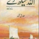 Allah Megh De Novel By Tariq Mehmood Pdf Free