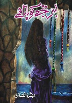 Bas Tujh Ko Pana Hai Novel By Mubashara Ansari Pdf