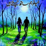 Chalo Hum Sath Chalte Hain Pdf Download Free