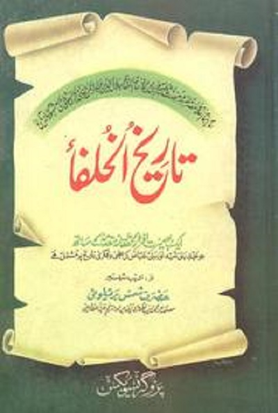 Tareekh Ul Khulfa By Imam Jalal Ud Din Suyuti Pdf