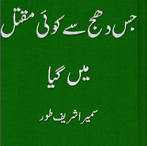 Jis Dhaj Se Koi Maqtal Mein Gaya Novel Pdf Download Free