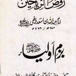 Bazm e Auliya By Allama Badar Ul Qadri Pdf Download