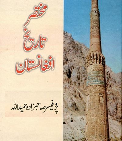 Mukhtasir Tareekh e Afghanistan By Prof Hameed Ullah Pdf