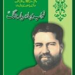 Nawab Bahadur Yar Jang Pdf Downlaod Free
