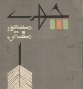 Chehray By Masood Mufti Free Pdf Download