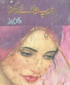 Deep Jalaye Rakhna Novel By Naz Kafeel Gilani Pdf